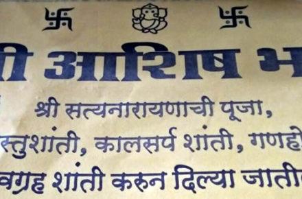 Purohit In Mumbai